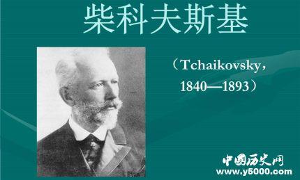 柴科夫斯基生平故事简介柴科夫斯基的代表作有哪些?